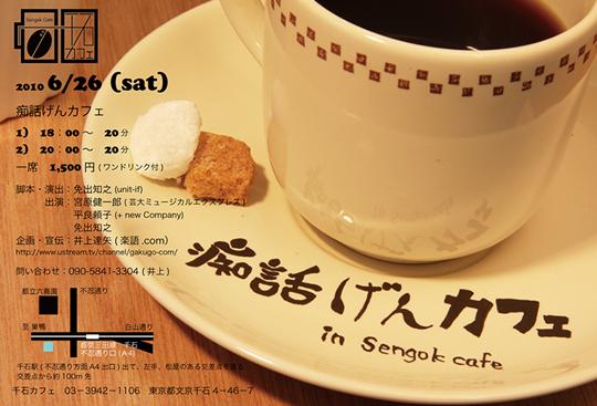 gencafe626.png
