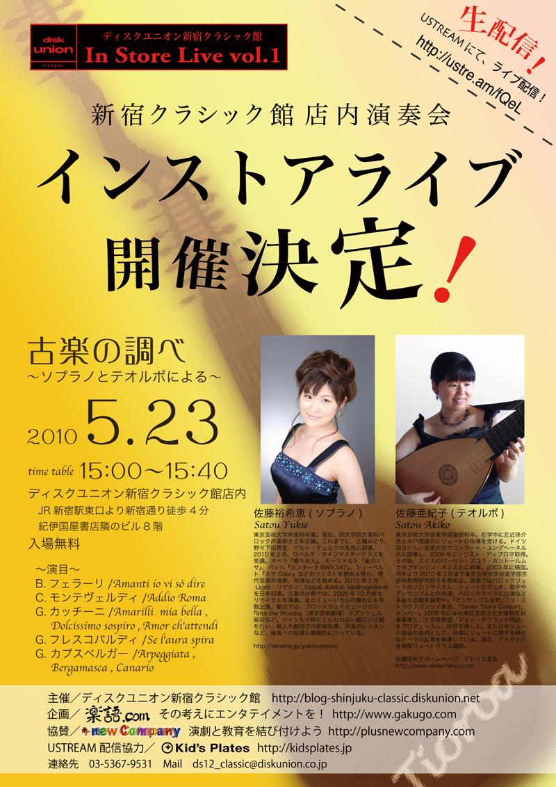 ディスクユニオン新宿クラシック館 インストアライブVol.1 古楽の調べ〜ソプラノとテオルボによる〜