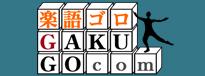 楽語.com