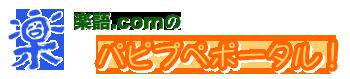 【Webラジオ】楽語.comの「パピプペポータル!」 – 言葉遊びのラジオの時間、あなたに。