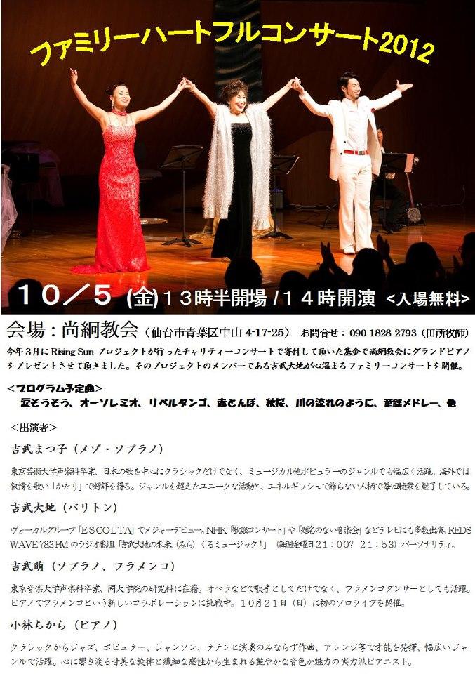 ファミリーハートフルコンサート2012 in 東北