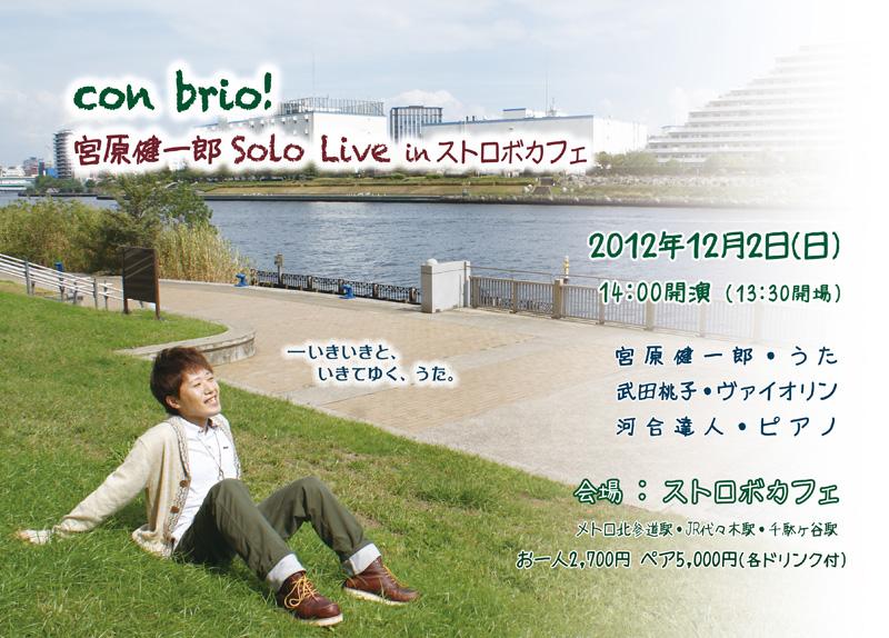 con brio! 宮原健一郎 Solo Live in ストロボカフェ