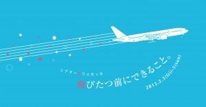 シアター☆リョカッキ フライヤー1